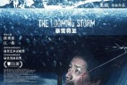 [简体字幕]暴雪将至.The.Looming.Storm.2017.BluRay.1080p.x264.CHS-3.45GB