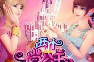[简体字幕]两个俏公主.Pretty.Princess.2018.1080p.WEB-DL.X264.AAC- 1.6GB