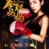 [简体字幕]拳职妈妈.Boxing.as.Mother.2018.1080p.WEB-DL.X264.AAC-1.41GB