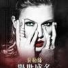 [简体字幕]泰勒.斯威夫特.举世盛名巡回演唱会.Taylor.Swift.Reputation.Stadium.Tour.2018.1080p.WEB-DL.x264.CHS-3.25GB