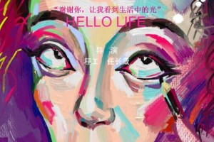 [简体字幕]生活万岁.Hello.LIfe.2018.1080p.WEB-DL.X264.AAC-1.56GB