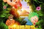 [简体字幕]两只小猪之勇闯神秘岛.2019.1080p.WEB-DL.X264.AAC- 1GB