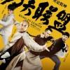 [简体字幕]功夫联盟.Kung.Fu.League.2018.1080p.BluRay.x264.2Audio.CHS- 3.42GB