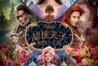 [简体字幕]胡桃夹子和四个王国.The.Nutcracker.And.The.Four.Realms.2018.1080p.BluRay.x264.CHS-3.05GB