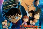 [简体字幕]名侦探柯南:零的执行人.国粤日.Detective.Conan.Zero.the.Enforcer.2018.1080p.BluRay.x264.3Audio.CHS- 4.01GB