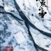 [简体字幕]沉默的雪.Silence.Snow.2019.1080p.WEB-DL.X264.AAC- 1.75GB
