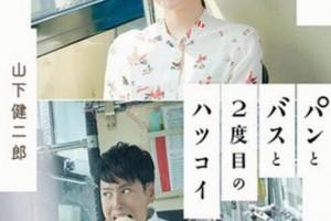 [简体字幕]面包.巴士和第二次初恋.Bread.Bus.and.the.Second.First.Love.2018.1080p.BluRay.x264.CHS- 3.13GB