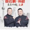 [德云社岳云鹏相声专场上海站2018][HD-MP4/2.4G][国语][720P][张杰现身岳云鹏专场]