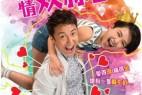 [2017][香港][喜剧][BT下载][爱情奴隶兽][HD-MP4/1G][国语中字][720P][期待已久-叶念琛/方力申香港喜剧]