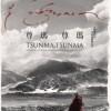 [尊玛、尊玛:我和她们在喜马拉雅山的夏天][HD-MP4/1.2G][国语中字][720P][九年创作西藏纪录片]