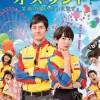 [仙踪乐园][HD-MP4/1.8G][日语中字][720P][你想去游乐园吗]