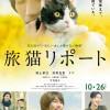[旅猫日记][HD-MP4/2G][日语双字][720P][这部猫片让人看哭了]