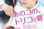 [那个女孩的俘虏][HD-MP4/1.1G][日语中字][720P][青梅竹马的三角恋情]