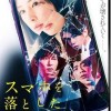 [虽然只是弄丢了手机][HD-MP4/1.3G][日语中字][720P][丢个手机引发的血案]