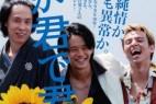 [你因你是你][HD-MP4/1.8G][日语中字][720P][豆瓣6.4三个男人的爱情故事]