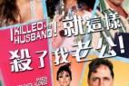[谋杀丈夫/就这样杀了我老公][HD-MP4/1.6G][中文字幕][720P][老公出轨该不该杀]