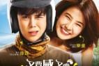 [骑机男孩][HD-MP4/1.8G][泰语中字][1080P][泰国票房冠军爆笑喜剧]
