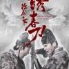 [锦衣之下绣春刀][HD-MP4/1.4G][国语中字][720P][国产武侠古装锦衣卫电影]
