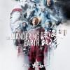 [流浪地球][HD-MP4/2G][国语中字][1080P][真正高清版-万众期待科幻大片]