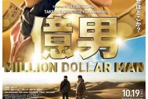 [亿男][HD-MP4/2G][日语双字][720P][自古基情深似海]