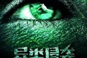 [异类侵袭][HD-MP4/1.4G][国语中字][720P][国产低成本都市科幻惊悚电影]
