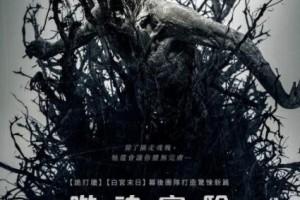[离魂恶魔/噬魂实验][HD-MP4/1.5G][英语中字][720P][欧美惊悚超自然电影]