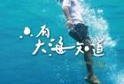[只有大海知道][HD-MP4/1.6G][国语中字][720P][豆瓣7.2台湾家庭电影]