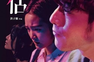 [灵占][HD-MP4/1.6G][国语中字][720P][标准台湾式悬疑电影]