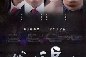 [特别追踪][HD-MP4/1.5G][国语中字][720P][国产司法犯罪主旋律电影]