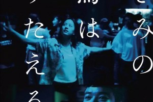 [你的鸟儿会唱歌][HD-MP4/1.8G][日语中字][720P][沉浸式三角恋]