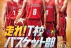 [奔跑吧!T校篮球部][HD-MP4/1.9G][日语中字][1080P][人气小说改编作品]