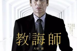 [教诲师][HD-MP4/1.9G][日语双字][720P][大杉涟最后的主演作品]