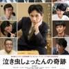 [爱哭鬼的奇迹][HD-MP4/1.8G][日语中字][720P][松田龙平主演感人励志电影]