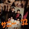 [萨尼32/变态粉丝绑架案][HD-MP4/1.7G][日语中字][720P][日本悬疑犯罪疯狂粉丝]