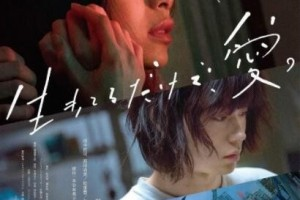 [只有爱能让我生存][HD-MP4/1.2G][日语中字][720P][活着,就是爱]