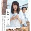 [恋之酒滴/日酒生情][HD-MP4/1.8G][日语中字][720P][日本酿酒厂唯美恋情]