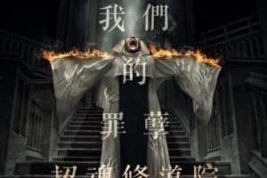 [异教徒/招魂修道院][HD-MP4/1.3G][中英双字][1080P][欧美最新惊悚修道院电影]
