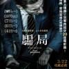 [王国/骗局][BD-MP4/2.2G][中文字幕][1080P][西班牙版纸牌屋政治游戏]