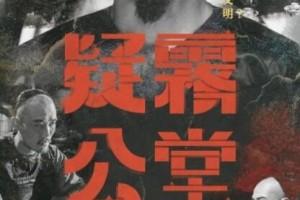 [疑雾公堂][HD-MP4/1.1G][中文字幕][720P][台湾古装悬疑探案电影]
