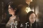 [握三下,我爱你][HD-MP4/2G][国语中字][1080P][豆瓣7.9杨丞琳主演琼瑶爱情]