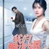 [我的尹小姐][HD-MP4/1.4G][国语中字][720P][林爽主演国产喜剧爱情电影]