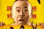 [英雄无侠][HD-MP4/1.4G][国语中字][1080P][潘长江主演爆笑神棍阴阳师]