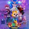 [青蛙王子历险记][HD-MP4/1.4G][国语中字][720P][公映版国产喜剧动画电影]