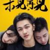 [未见再见][HD-MP4/1.2G][国语中字][720P][国产青春爱情家庭电影]