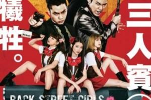 [后街女孩电影版][HD-MP4/1.5G][日语中字][720P][豆瓣7.4日本沙雕喜剧]