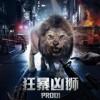 [狂暴凶狮][BD-MP4/1.7G][中文字幕][1080P][万众期待欧美惊悚猛兽大片]