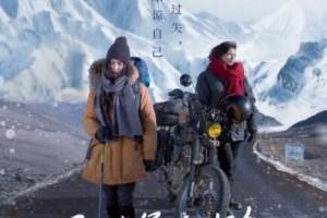[318号公路][HD-MP4/1.7G][国语中字][720P][公映版领略川藏线风景]