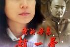 [我的母亲赵一曼][1080P][WEBRip-mkv/2.08G][国语中字]