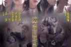 [我在监狱的日子][1080P][DVDRip-mkv/2.2G][国语中字][罕见高清晰经典港片]