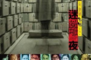 [李碧华鬼魅系列:迷离夜][1080P][WEBRip-mkv/2.4G][粤语中字]